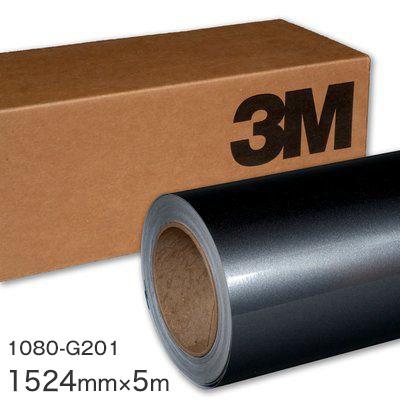 <3M> ラップフィルム1080シリーズ Gloss Metallic グロスメタリックシルバーメタリック(Anthracite) 1080-G201 原反巾 1524mm ×5m