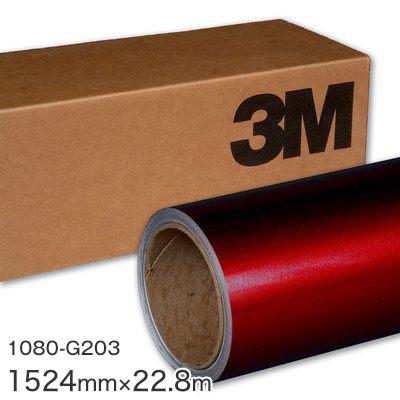 <3M> ラップフィルム1080シリーズ Gloss Metallic グロスメタリックレッドメタリック 1080-G203 原反巾 1524mm ×22.8m(原反1本) 【あす楽対応】
