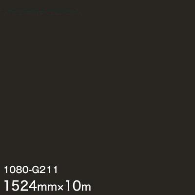 <3M> ラップフィルム1080シリーズ Gloss Metallic グロスメタリックチャコールメタリック 1080-G211 原反巾 1524mm ×10m