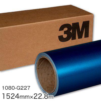<3M> ラップフィルム1080シリーズ Gloss Metallic グロスメタリックブルーメタリック 1080-G227 原反巾 1524mm ×22.8m(原反1本) 【あす楽対応】
