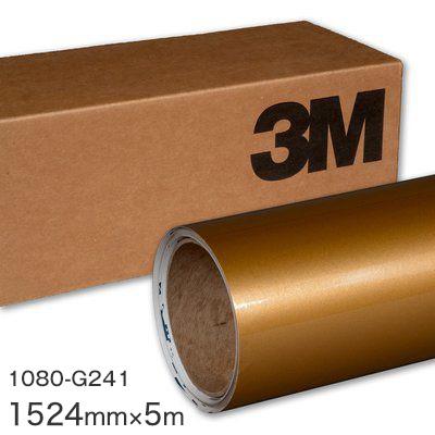<3M> ラップフィルム1080シリーズ Gloss Metallic グロスメタリックゴールドメタリック 1080-G241 原反巾 1524mm ×5m 【あす楽対応】
