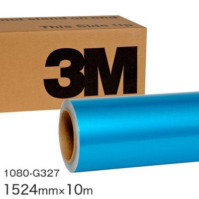 <3M> ラップフィルム1080シリーズ Gloss Metallic グロスメタリックアトランティスブルー 1080-G327 原反巾 1524mm ×10m