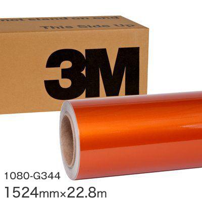 <3M> ラップフィルム1080シリーズ Gloss Metallic グロスメタリックリキッドコパー 1080-G344 原反巾 1524mm ×22.8m(原反1本)