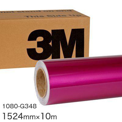 <3M> ラップフィルム1080シリーズ Gloss Metallic グロスメタリックフィアスフクシア 1080-G348 原反巾 1524mm ×10m