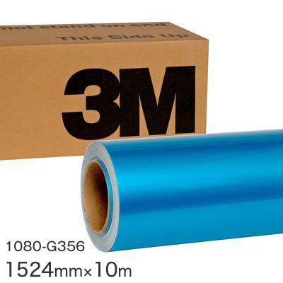 <3M> ラップフィルム1080シリーズ Gloss Metallic グロスメタリックアトミックティール 1080-G356 原反巾 1524mm ×10m