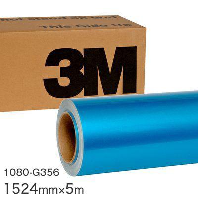 <3M> ラップフィルム1080シリーズ Gloss Metallic グロスメタリックアトミックティール 1080-G356 原反巾 1524mm ×5m