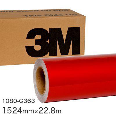 <3M> ラップフィルム1080シリーズ Gloss Metallic グロスメタリックドラゴンファイヤーレッド 1080-G363 原反巾 1524mm ×22.8m(原反1本)