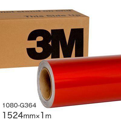 <3M> ラップフィルム1080シリーズ Gloss Metallic グロスメタリックフェアリーオレンジ 1080-G364 原反巾 1524mm ×1m