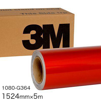 <3M> ラップフィルム1080シリーズ Gloss Metallic グロスメタリックフェアリーオレンジ 1080-G364 原反巾 1524mm ×5m