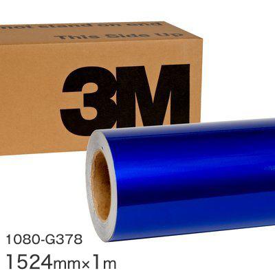 <3M> ラップフィルム1080シリーズ Gloss Metallic グロスメタリックブルーラズベリー 1080-G378 原反巾 1524mm ×1m