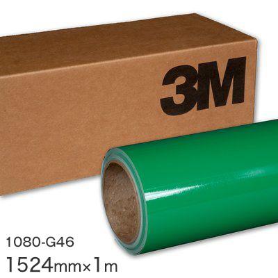 <3M> ラップフィルム1080シリーズ Gloss グロスケリーグリーン 1080-G46 原反巾 1524mm ×1m