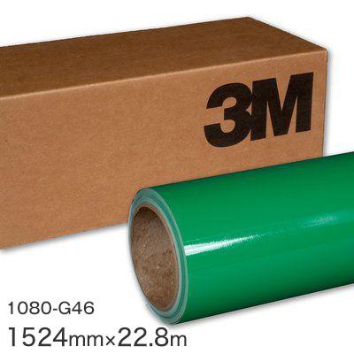 <3M> ラップフィルム1080シリーズ Gloss グロスケリーグリーン 1080-G46 原反巾 1524mm ×22.8m(原反1本)