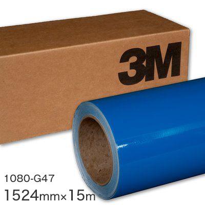 <3M> ラップフィルム1080シリーズ Gloss グロスインテンスブルー 1080-G47 原反巾 1524mm ×15m 【あす楽対応】
