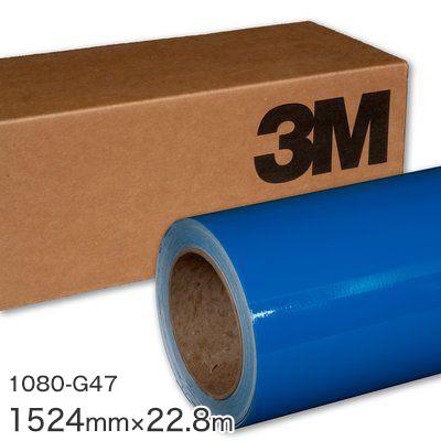 <3M> ラップフィルム1080シリーズ Gloss グロスインテンスブルー 1080-G47 原反巾 1524mm ×22.8m(原反1本) 【あす楽対応】