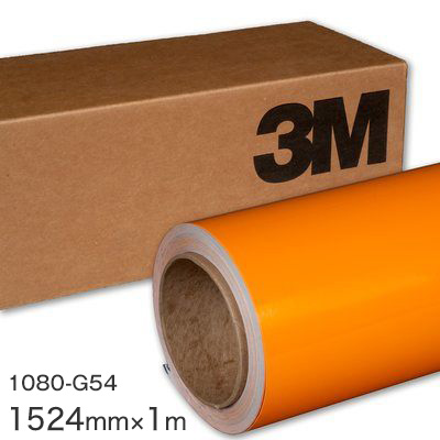 <3M> ラップフィルム1080シリーズ Gloss グロスブライトオレンジ 1080-G54 原反巾 1524mm ×1m