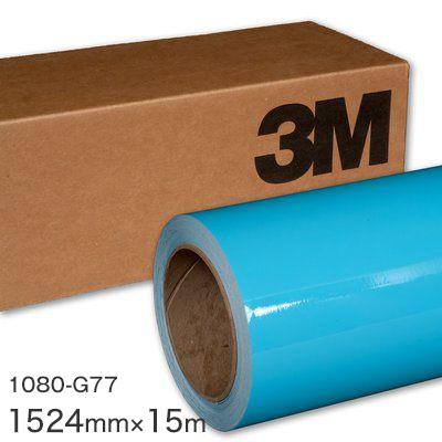 <3M> ラップフィルム1080シリーズ Gloss グロススカイブルー 1080-G77 原反巾 1524mm ×15m