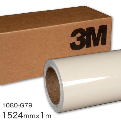 <3M> ラップフィルム1080シリーズ Gloss グロスライトアイボリー 1080-G79 原反巾 1524mm ×1m