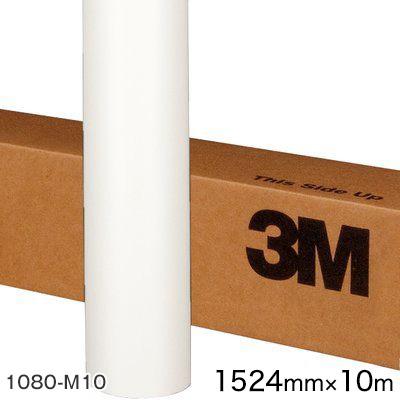 <3M> ラップフィルム1080シリーズ Matte マットホワイト 1080-M10 原反巾 1524mm ×10m 【あす楽対応】