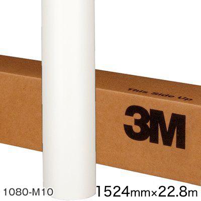 <3M> ラップフィルム1080シリーズ Matte マットホワイト 1080-M10 原反巾 1524mm ×22.8m(原反1本)