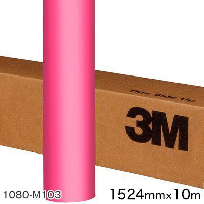 <3M> ラップフィルム1080シリーズ Matte マットホットピンク 1080-M103 原反巾 1524mm ×10m