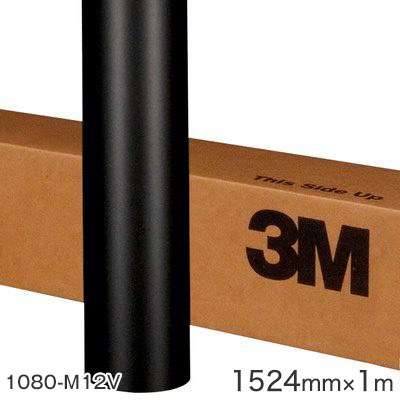 乗用車のラッピング デジタルガジェットの装飾に 3M ラップフィルム1080シリーズ Matte ギフ_包装 マットマットブラック V ●スーパーSALE● セール期間限定 原反巾 ×1m 1080-M12V 1524mm