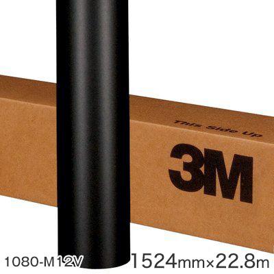 <3M> ラップフィルム1080シリーズ Matte マットマットブラック V 1080-M12V 原反巾 1524mm ×22.8m(原反1本)