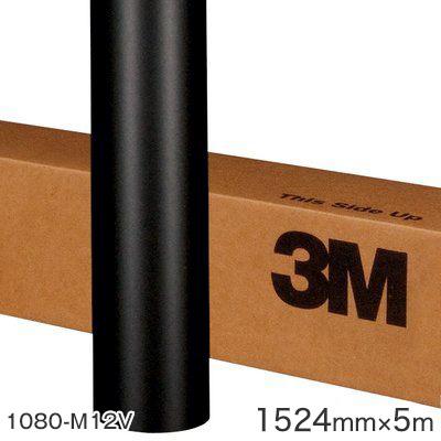 <3M> ラップフィルム1080シリーズ Matte マットマットブラック V 1080-M12V 原反巾 1524mm ×5m 【あす楽対応】