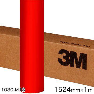 <3M> ラップフィルム1080シリーズ Matte マットレッド 1080-M13 原反巾 1524mm ×1m