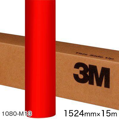 <3M> ラップフィルム1080シリーズ Matte マットレッド 1080-M13 原反巾 1524mm ×15m