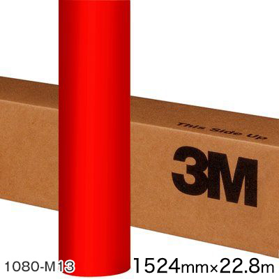 <3M> ラップフィルム1080シリーズ Matte マットレッド 1080-M13 原反巾 1524mm ×22.8m(原反1本)