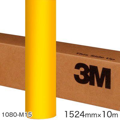 <3M> ラップフィルム1080シリーズ Matte マットイエロー 1080-M15 原反巾 1524mm ×10m