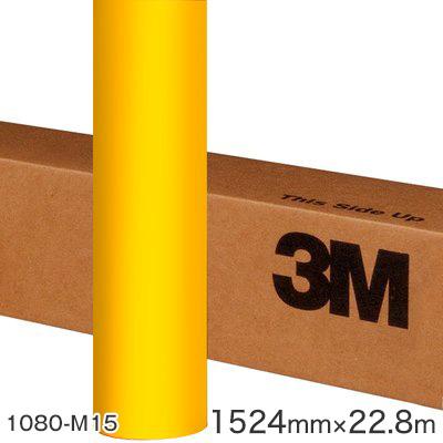 <3M> ラップフィルム1080シリーズ Matte マットイエロー 1080-M15 原反巾 1524mm ×22.8m(原反1本)