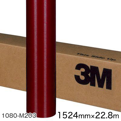 <3M> ラップフィルム1080シリーズ Matte マットレッドメタリック 1080-M203 原反巾 1524mm ×22.8m(原反1本) 【あす楽対応】