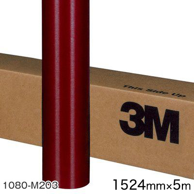 <3M> ラップフィルム1080シリーズ Matte マットレッドメタリック 1080-M203 原反巾 1524mm ×5m 【あす楽対応】