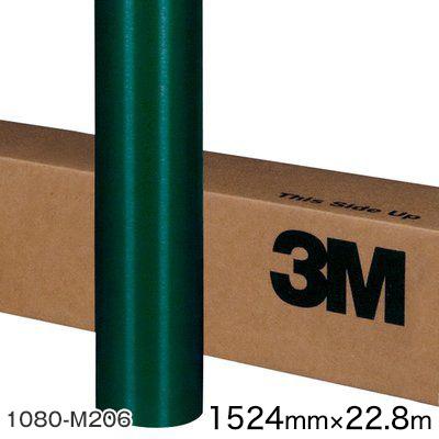 <3M> ラップフィルム1080シリーズ Matte マットパイングリーン 1080-M206 原反巾 1524mm ×22.8m(原反1本) 【あす楽対応】