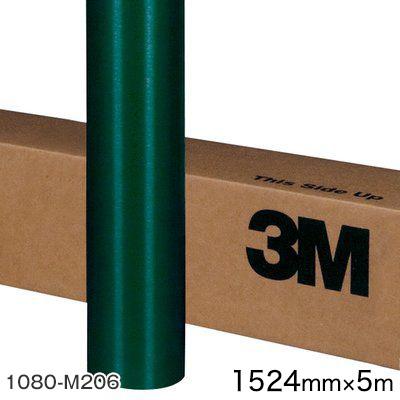 <3M> ラップフィルム1080シリーズ Matte マットパイングリーン 1080-M206 原反巾 1524mm ×5m 【あす楽対応】