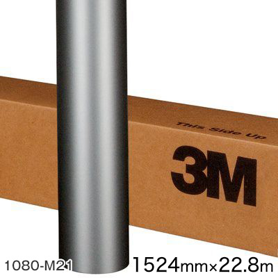 <3M> ラップフィルム1080シリーズ Matte マットシルバー 1080-M21 原反巾 1524mm ×22.8m(原反1本)
