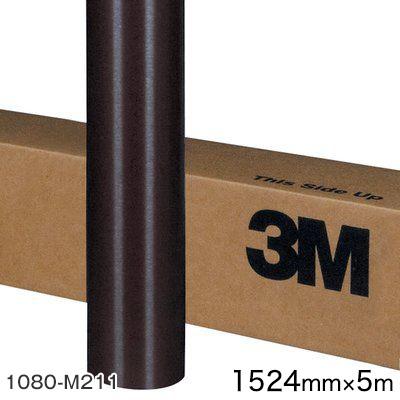 <3M> ラップフィルム1080シリーズ Matte マットチャコールメタリック 1080-M211 原反巾 1524mm ×5m 【あす楽対応】