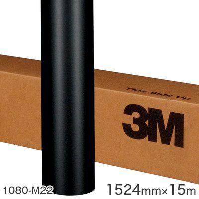 <3M> ラップフィルム1080シリーズ Matte マットディープブラック 1080-M22 原反巾 1524mm ×15m