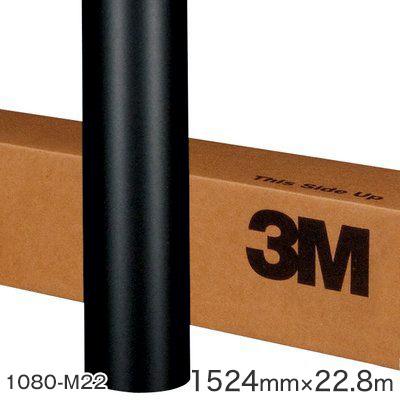 <3M> ラップフィルム1080シリーズ Matte マットディープブラック 1080-M22 原反巾 1524mm ×22.8m(原反1本)