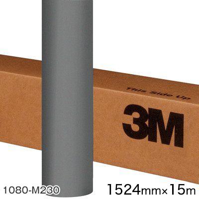 <3M> ラップフィルム1080シリーズ Matte マットグレーアルミニウム 1080-M230 原反巾 1524mm ×15m 【あす楽対応】