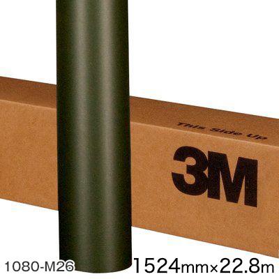 <3M> ラップフィルム1080シリーズ Matte マットミリタリーグリーン 1080-M26 原反巾 1524mm ×22.8m(原反1本) 【あす楽対応】