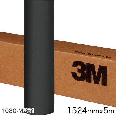 <3M> ラップフィルム1080シリーズ Matte マットダークグレー 1080-M261 原反巾 1524mm ×5m 【あす楽対応】