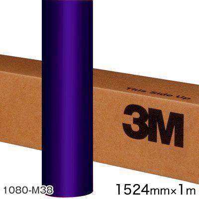 <3M> ラップフィルム1080シリーズ Matte マットロイヤルパープル 1080-M38 原反巾 1524mm ×1m