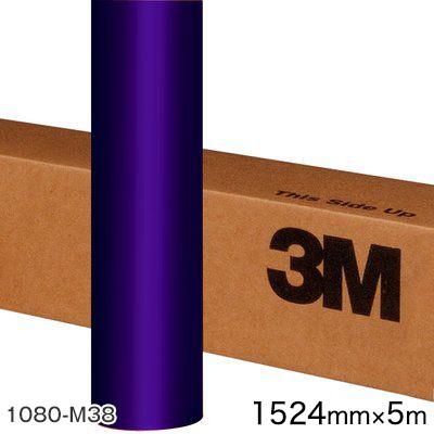 <3M> ラップフィルム1080シリーズ Matte マットロイヤルパープル 1080-M38 原反巾 1524mm ×5m