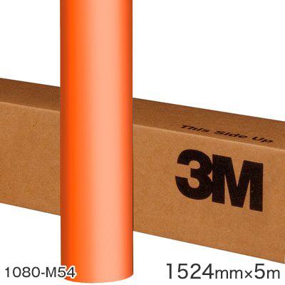 <3M> ラップフィルム1080シリーズ Matte マットオレンジ 1080-M54 原反巾 1524mm ×5m 【あす楽対応】