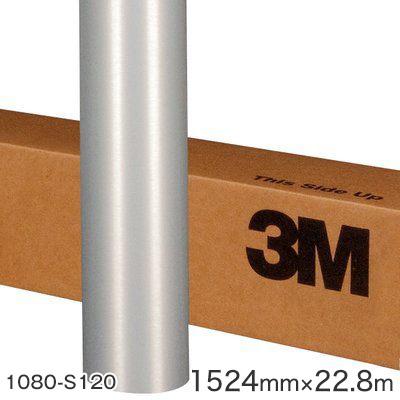<3M> ラップフィルム1080シリーズ Satain サテンホワイトアルミニウム 1080-S120 原反巾 1524mm ×22.8m(原反1本)