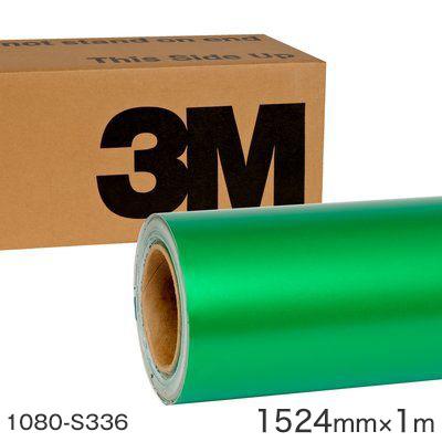 <3M> ラップフィルム1080シリーズ Satain サテンシアーラックグリーン 1080-S336 原反巾 1524mm ×1m