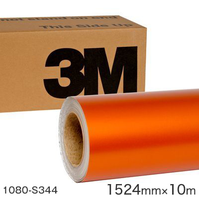 <3M> ラップフィルム1080シリーズ Satain サテンキャニオンコパー 1080-S344 原反巾 1524mm ×10m