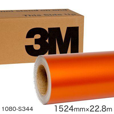 <3M> ラップフィルム1080シリーズ Satain サテンキャニオンコパー 1080-S344 原反巾 1524mm ×22.8m(原反1本)